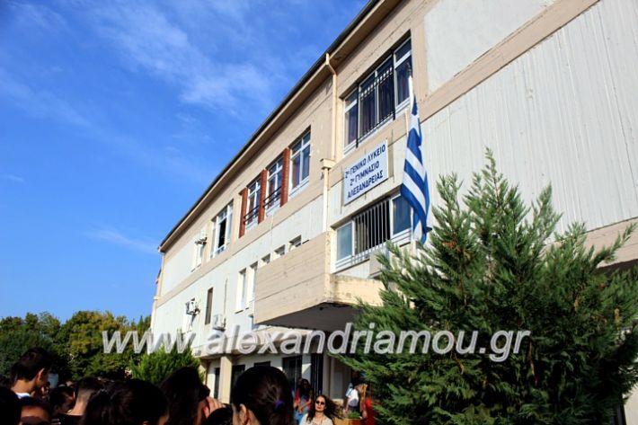 alexandriamou.gr_2olukeioagiasmos2019IMG_7437