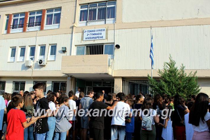 alexandriamou.gr_2olukeioagiasmos2019IMG_7440