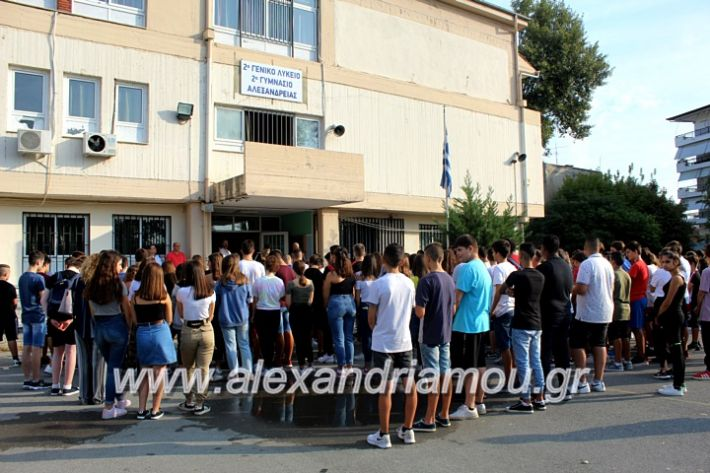 alexandriamou.gr_2olukeioagiasmos2019IMG_7500