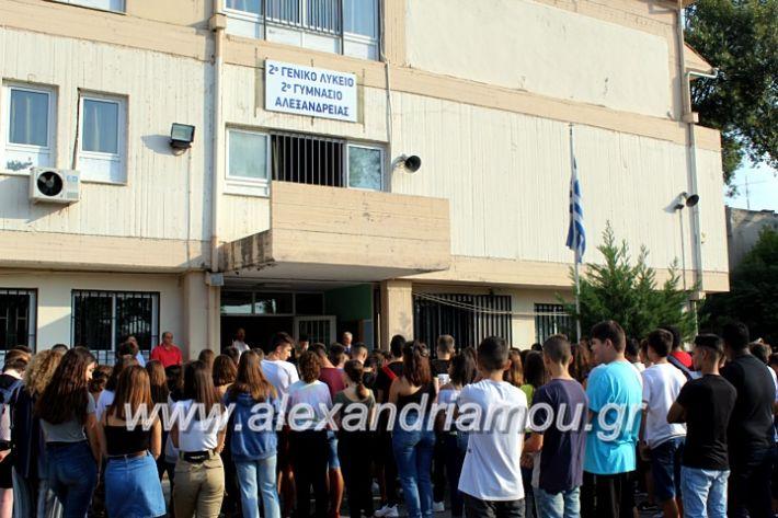 alexandriamou.gr_2olukeioagiasmos2019IMG_7501