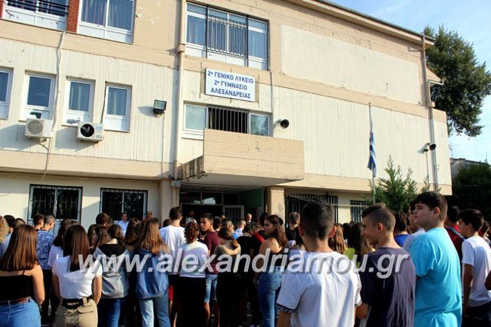 alexandriamou.gr_2olukeioagiasmos2019IMG_7504