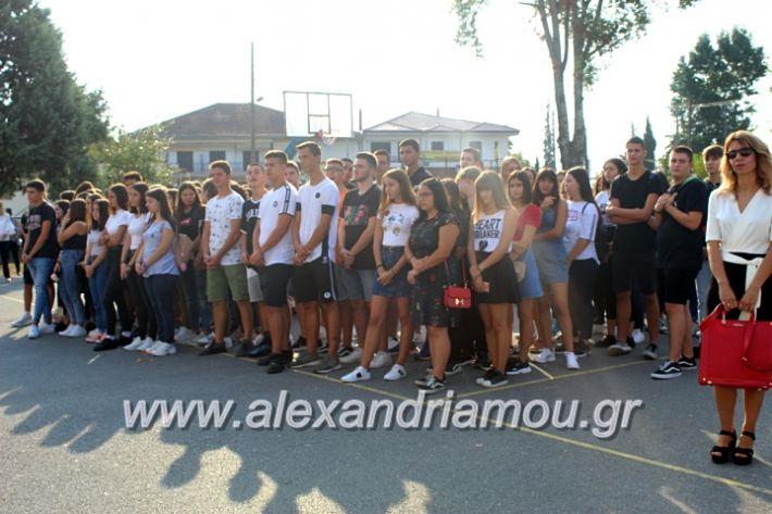 alexandriamou.gr_2olukeioagiasmos2019IMG_7507