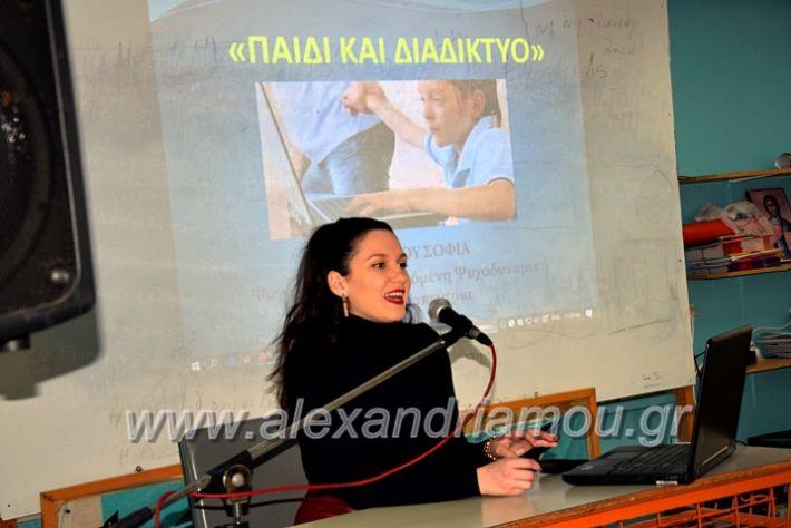 alexandriamou.gr_3dimotiko20DSC_0406