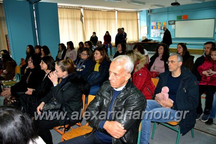 alexandriamou.gr_3dimotiko20DSC_0416
