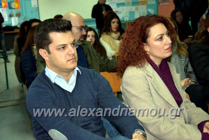 alexandriamou.gr_3dimotiko20DSC_0422