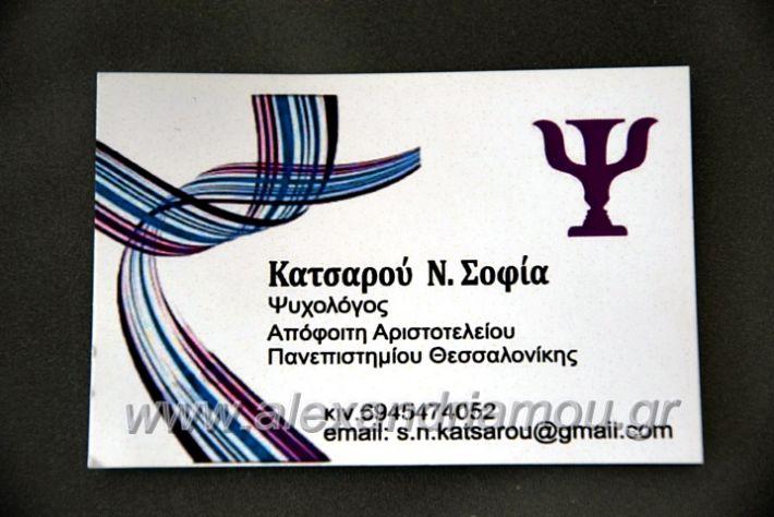 alexandriamou.gr_3dimotiko20DSC_0429