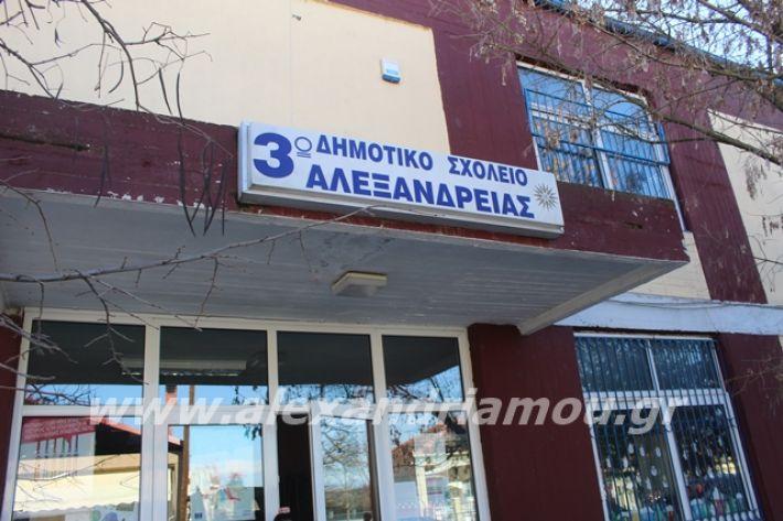 alexandriamou.gr_3odimanaiklosi20001