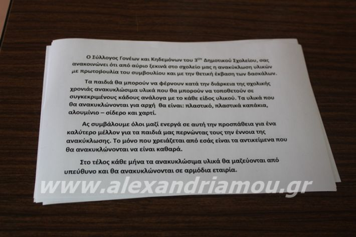 alexandriamou.gr_3odimanaiklosi20082