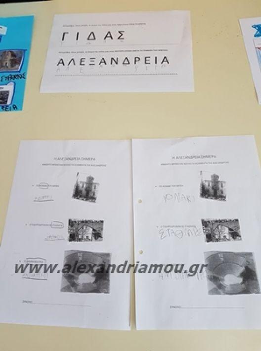 alexandriamou.gr_40na2003