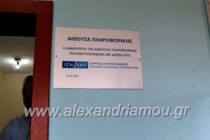alexandriamou.gr_6oegkaniapliforiikisIMG_1183