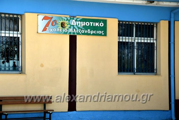 alexandriamou.gr_7dimotiko123DSC_0983
