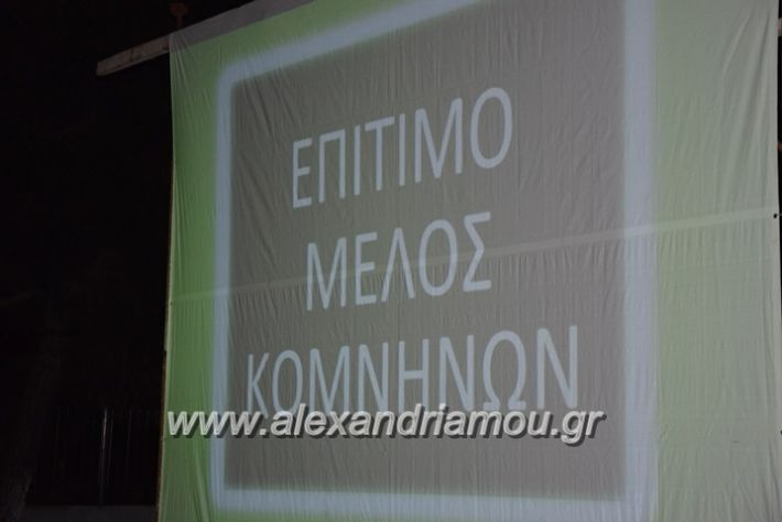 alexandriamou.gr_komnina_19031
