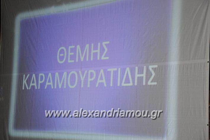 alexandriamou.gr_komnina_19044