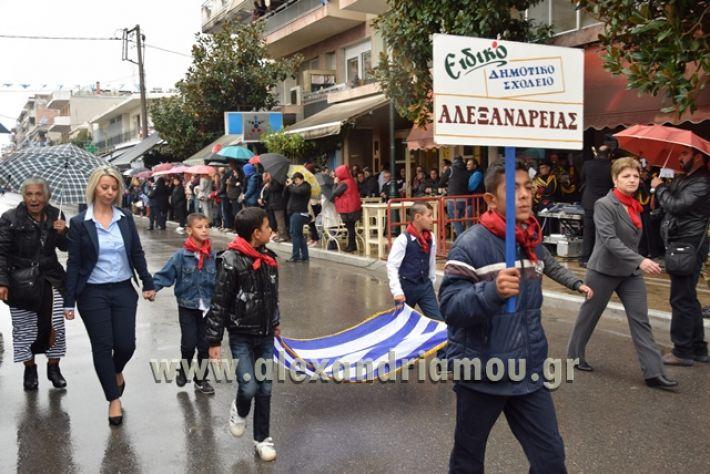 alexandriamou.gr_parelasi1024