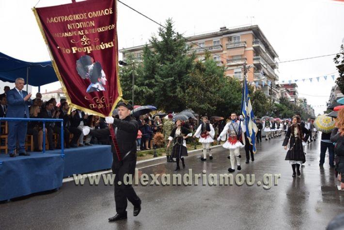 alexandriamou.gr_parelasi1239