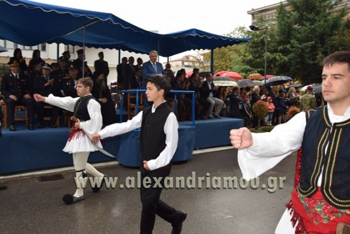 alexandriamou.gr_parelasi1243