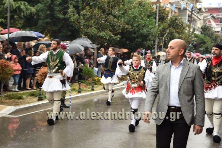 alexandriamou.gr_parelasi1247