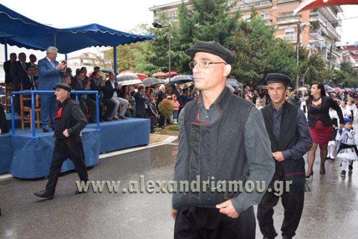 alexandriamou.gr_parelasi1255