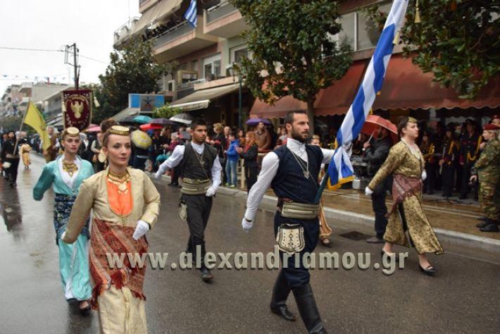 alexandriamou.gr_parelasi1285