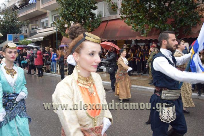 alexandriamou.gr_parelasi1286