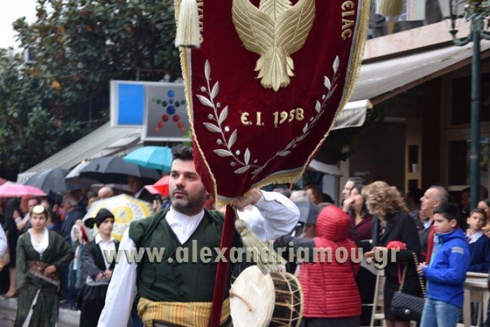 alexandriamou.gr_parelasi1288