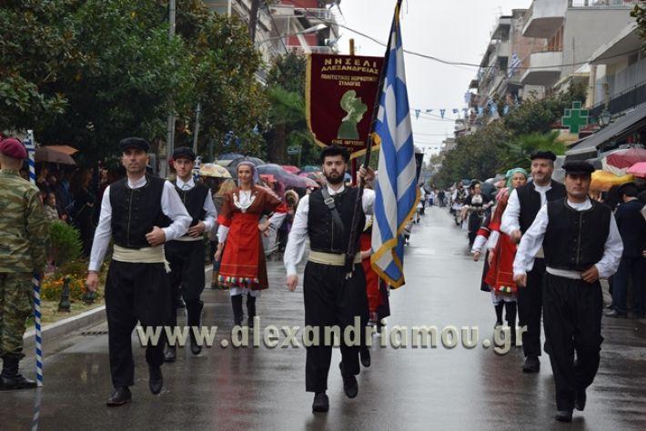 alexandriamou.gr_parelasi1293