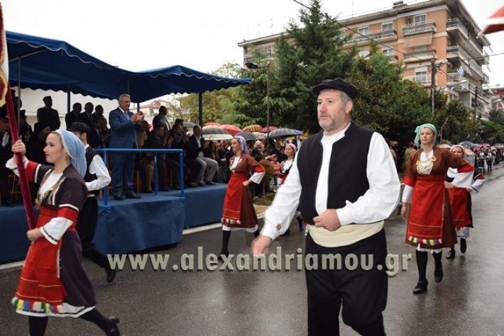 alexandriamou.gr_parelasi1295