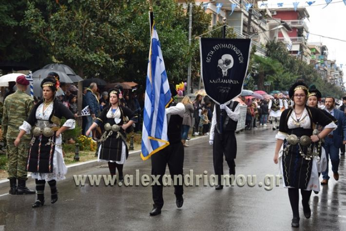 alexandriamou.gr_parelasi1297