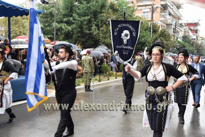 alexandriamou.gr_parelasi1298