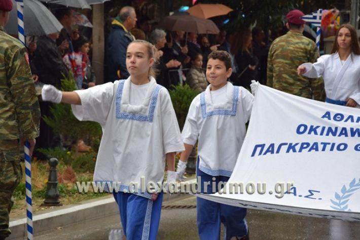 alexandriamou.gr_parelasi1315