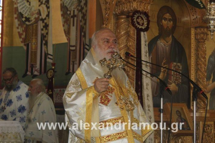 alexandriamou.gr_agiakiriak7.7.i2019114