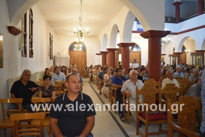 alexandriamou.gr_agiosalexandros19DSC_0057