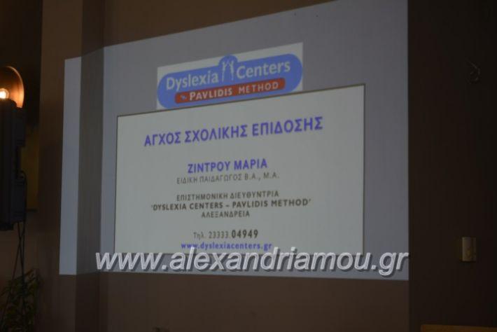 alexandriamou_agxosgkirinis2019036