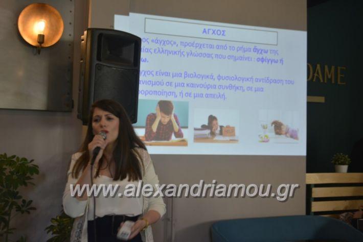 alexandriamou_agxosgkirinis2019065