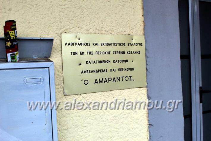 alexandriamou.gr_amarantos2019dentroIMG_0288