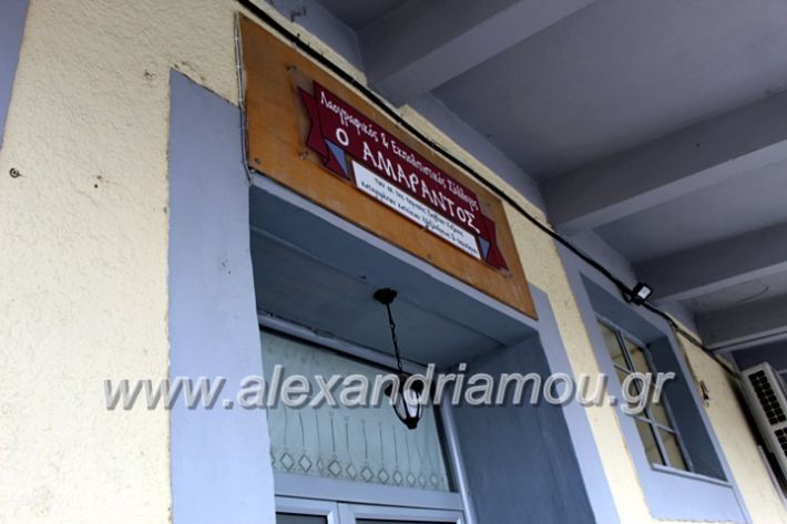 alexandriamou.gr_amarantos2019dentroIMG_0289