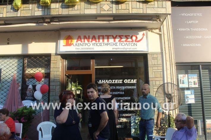 alexandriamou.gr_egkainiaanaptisso2019077