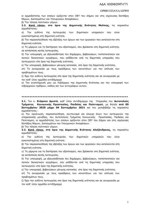 60ΘΦΩΨΠ-Γ7Ι-page-003