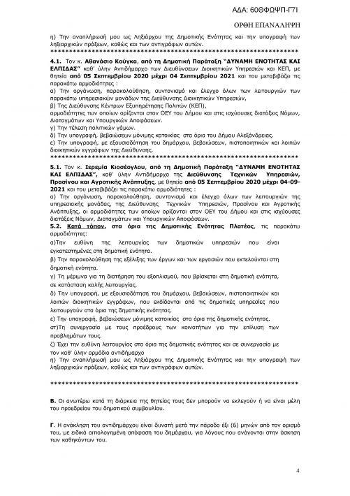 60ΘΦΩΨΠ-Γ7Ι-page-004