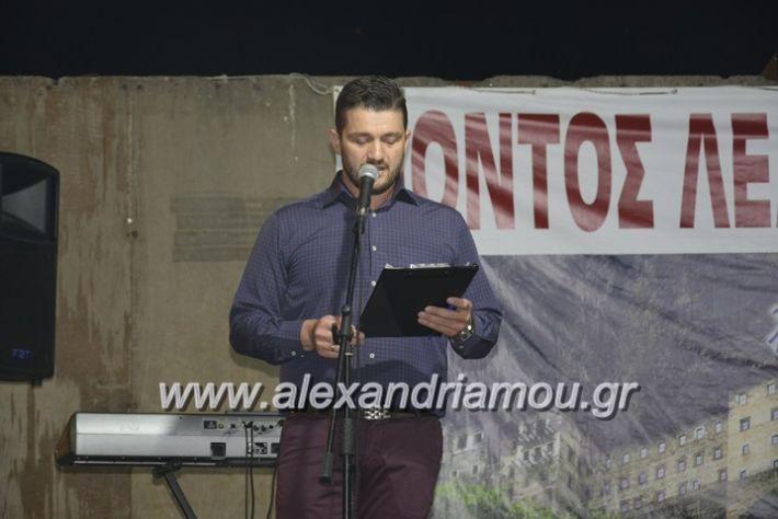 alexandriamou.gr_araxiotika2018019
