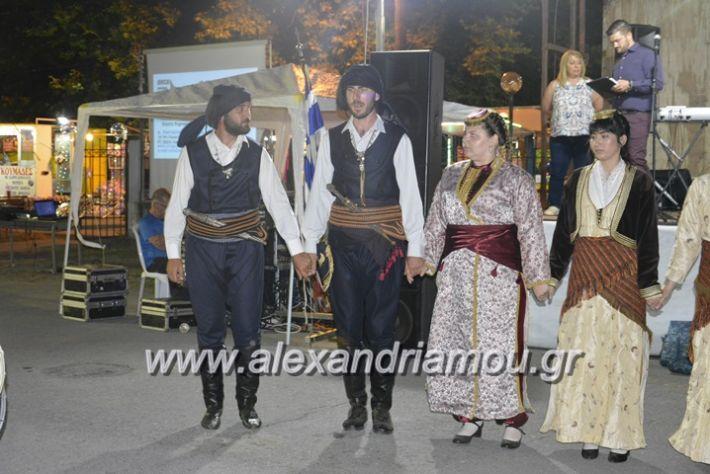 alexandriamou.gr_araxiotika2018085