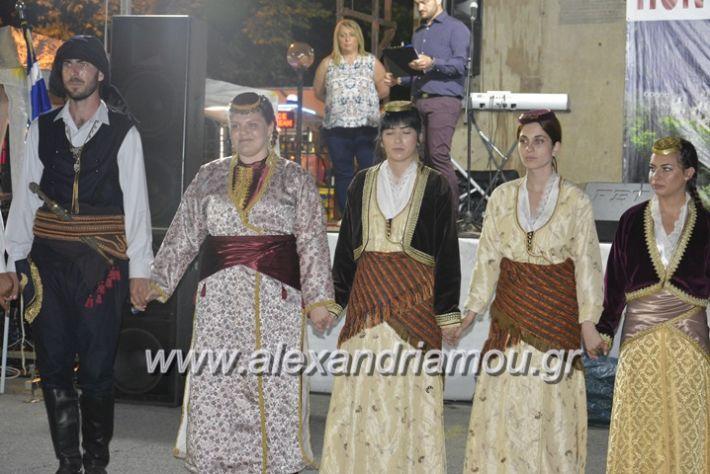 alexandriamou.gr_araxiotika2018090