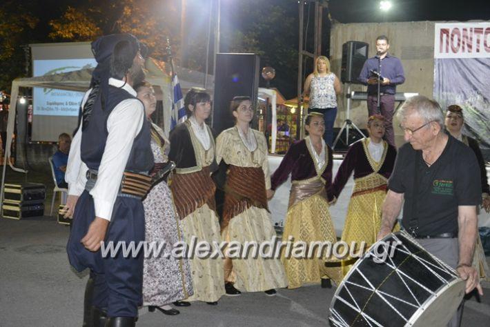 alexandriamou.gr_araxiotika2018092