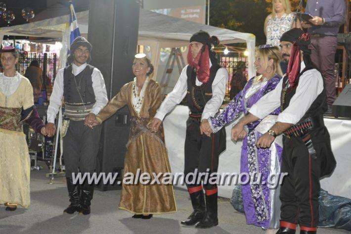 alexandriamou.gr_araxiotika2018094
