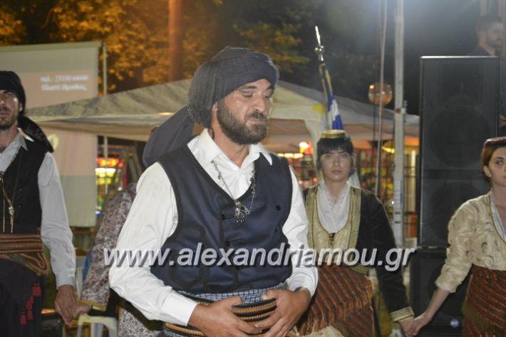 alexandriamou.gr_araxiotika2018128