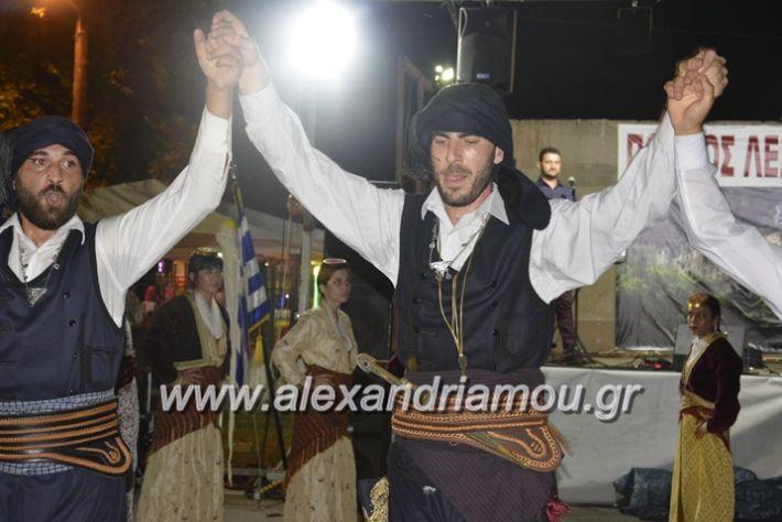 alexandriamou.gr_araxiotika2018140