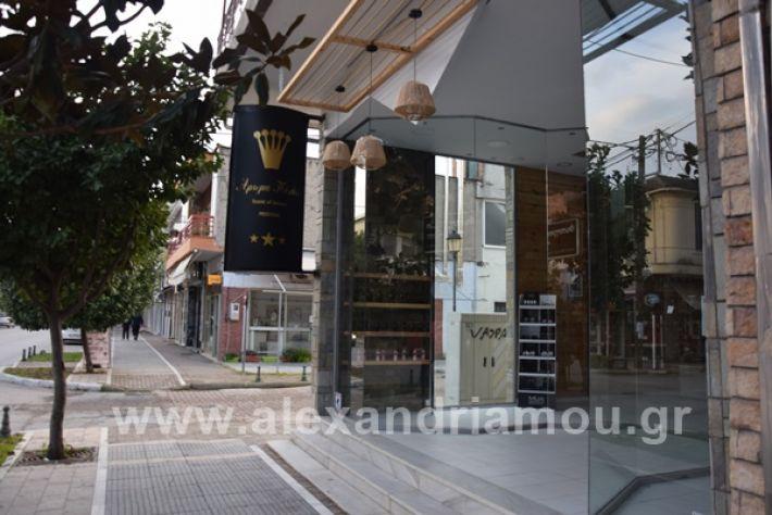 www.alexandriamou.gr_aromapolis21DSC_0049