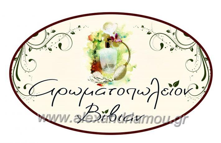 alexandriamou.gr_aroma_000001
