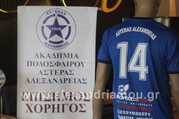 alexandriamou.gr_asteras2019000