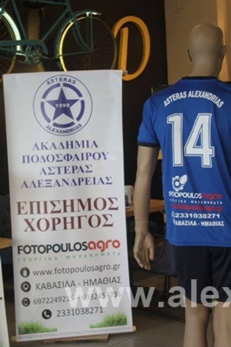 alexandriamou.gr_asteras2019008